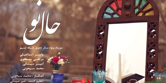 موزیک ( حال نو ) به آهنگسازی محمد سیحونی ، تنظیم امیر سینکی و با صدای جمعی از خوانندگان ایرانی ، از فارسی شو منتشر شد