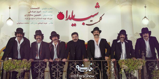 """موزیک """"شب یلدا"""" با صدای """"کلمست"""" از فارسی شو منتشر شد"""